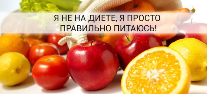 12 простых шагов для перехода на правильное питание