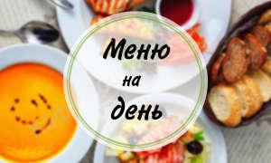 Меню правильного питания на день (Вариант №5)